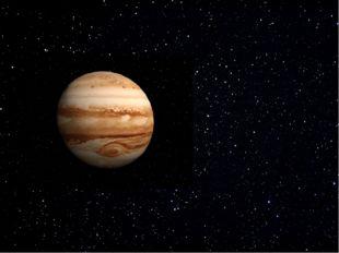 Планета Юпитерявляетсясамой большой планетойв нашейСолнечной системе, бо