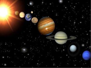 Солнце вместе с планетами и другими своими спутниками образует Солнечную сис