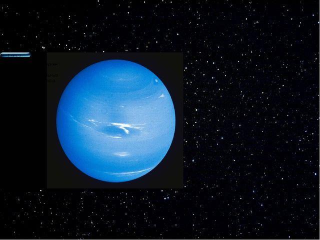 Планета Нептунбыла открыта 23 сентября 1846 года. Нептун был первой плането...