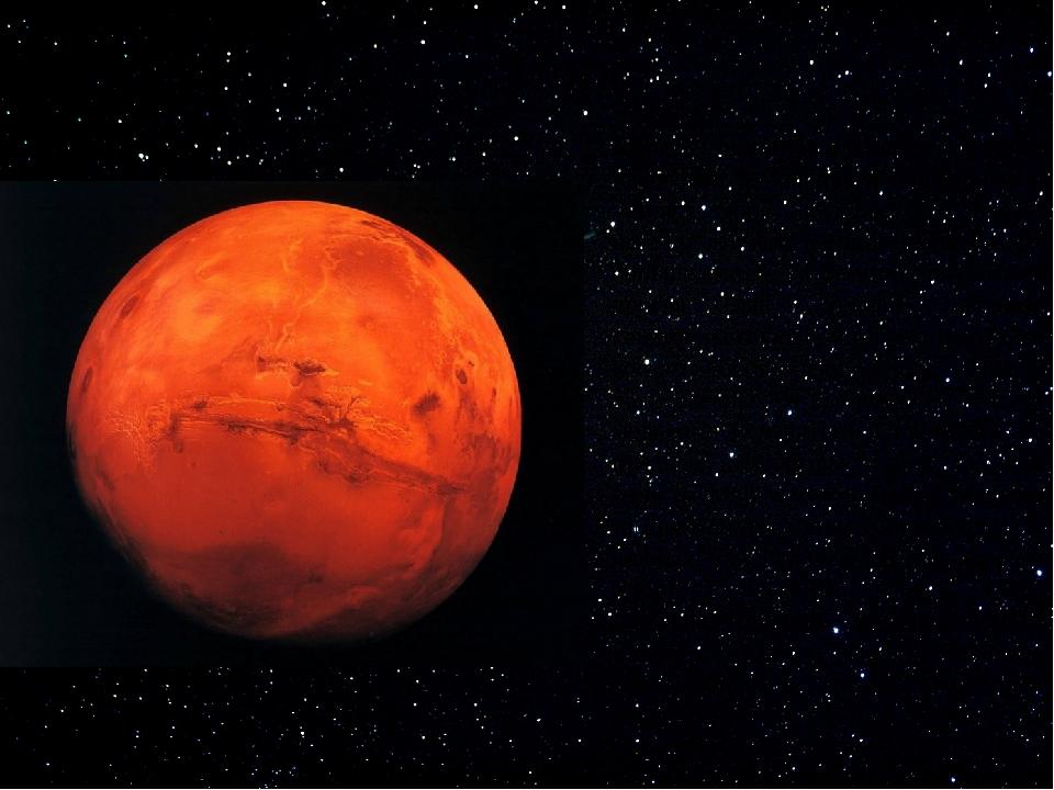 Марс – четвертая по счету планета, удаленная от Солнца и ближайшая к Земле....