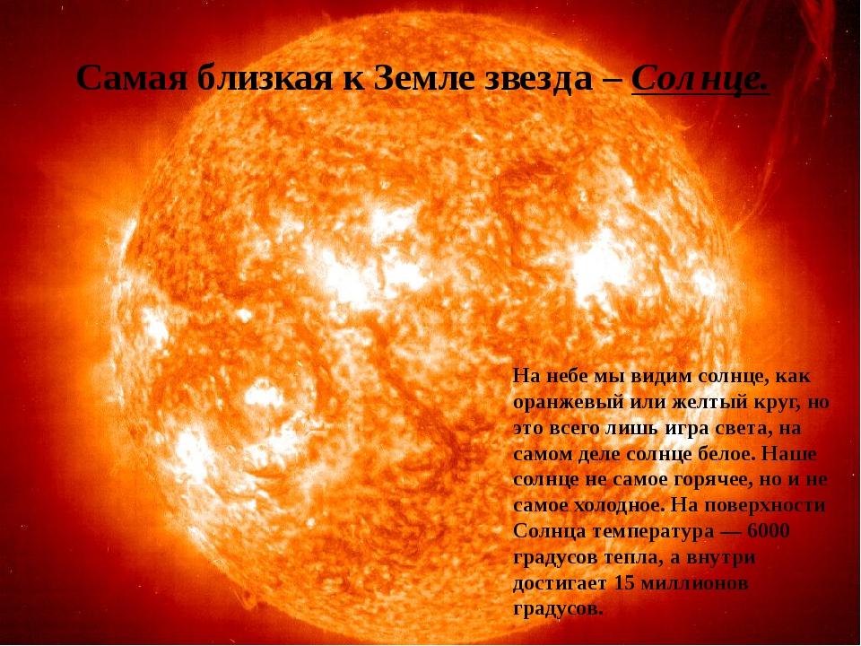 Самая близкая к Земле звезда – Солнце. На небе мы видим солнце, как оранжевы...