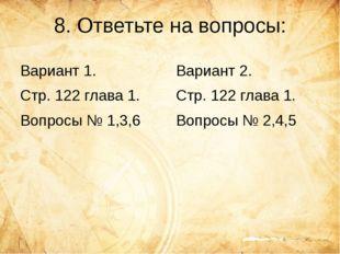 8. Ответьте на вопросы: Вариант 1. Стр. 122 глава 1. Вопросы № 1,3,6 Вариант