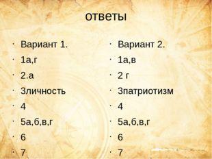 ответы Вариант 1. 1а,г 2.а 3личность 4 5а,б,в,г 6 7 8 9родственники, хозяйств
