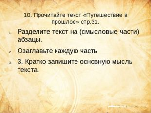 10. Прочитайте текст «Путешествие в прошлое» стр.31. Разделите текст на (смыс