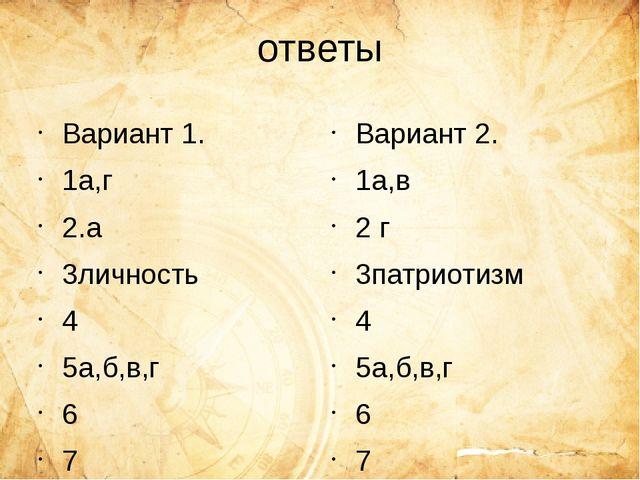 ответы Вариант 1. 1а,г 2.а 3личность 4 5а,б,в,г 6 7 8 9родственники, хозяйств...