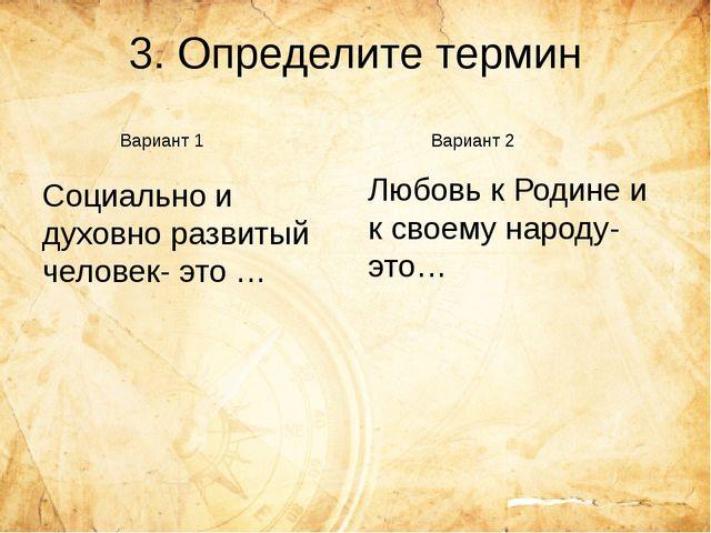 3. Определите термин Социально и духовно развитый человек- это … Любовь к Род...
