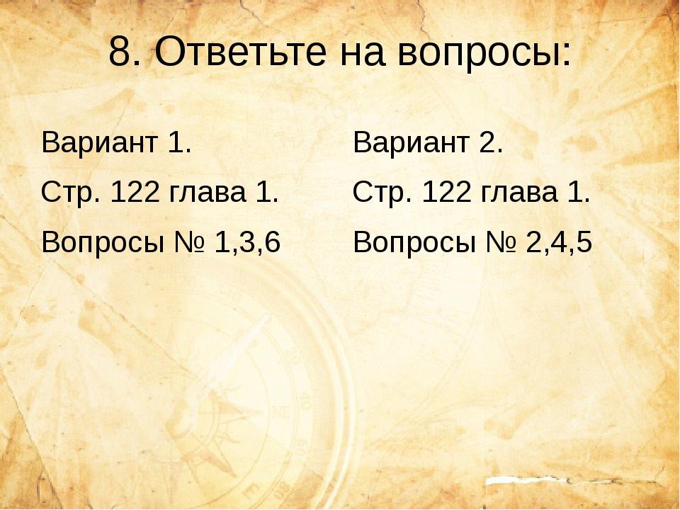 8. Ответьте на вопросы: Вариант 1. Стр. 122 глава 1. Вопросы № 1,3,6 Вариант...