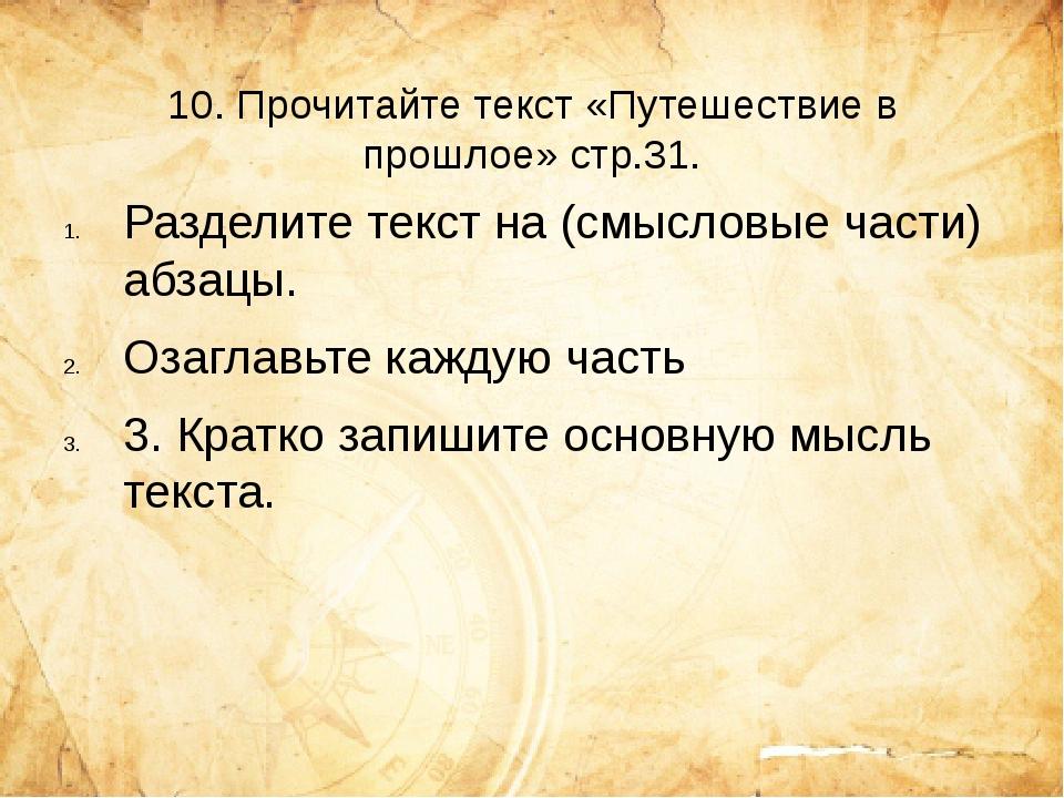 10. Прочитайте текст «Путешествие в прошлое» стр.31. Разделите текст на (смыс...