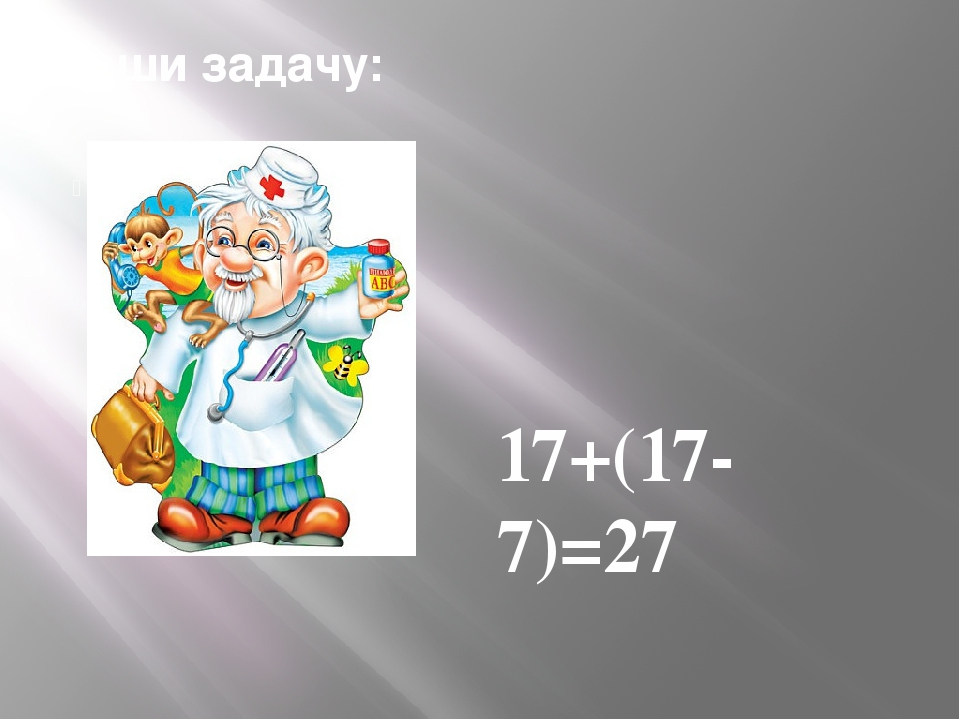Реши задачу: 17+(17-7)=27 Ответ:27 зверюшек