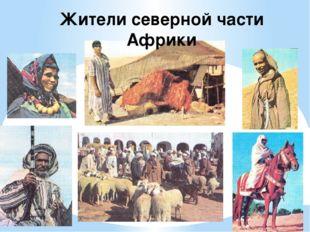 Жители северной части Африки