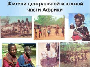 Жители центральной и южной части Африки