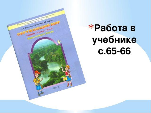 Работа в учебнике с.65-66