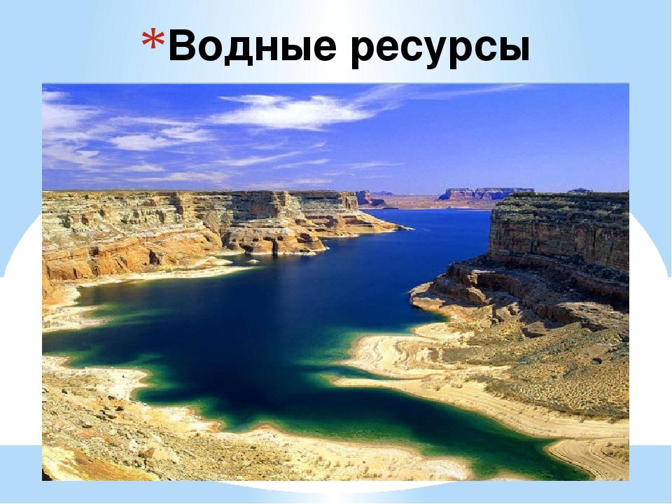 Водные ресурсы