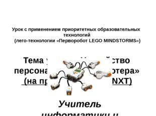 Урок с применением приоритетных образовательных технологий (лего-технологии