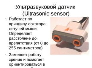 Ультразвуковой датчик (Ultrasonic sensor) Работает по принципу локатора летуч