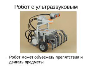 Робот с ультразвуковым датчиком Робот может объезжать препятствия и двигать п