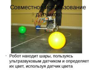 Совместное использование датчиков Робот находит шары, пользуясь ультразвуковы