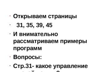Открываем страницы 31, 35, 39, 45 И внимательно рассматриваем примеры програм