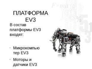 ПЛАТФОРМА EV3 В состав платформы EV3 входят: Микрокомпьютер EV3 Моторы и датч