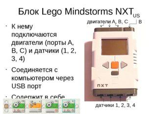 Блок Lego Mindstorms NXT К нему подключаются двигатели (порты A, B, C) и датч