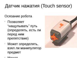 """Датчик нажатия (Touch sensor) Осязание робота Позволяет """"нащупывать"""" путь (оп"""