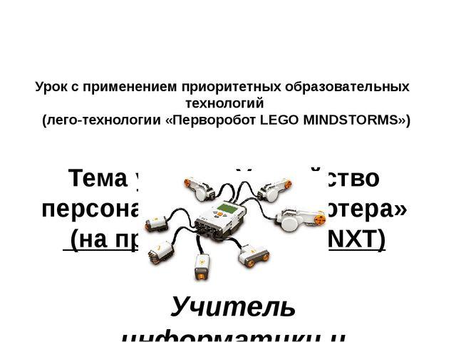 Урок с применением приоритетных образовательных технологий (лего-технологии...