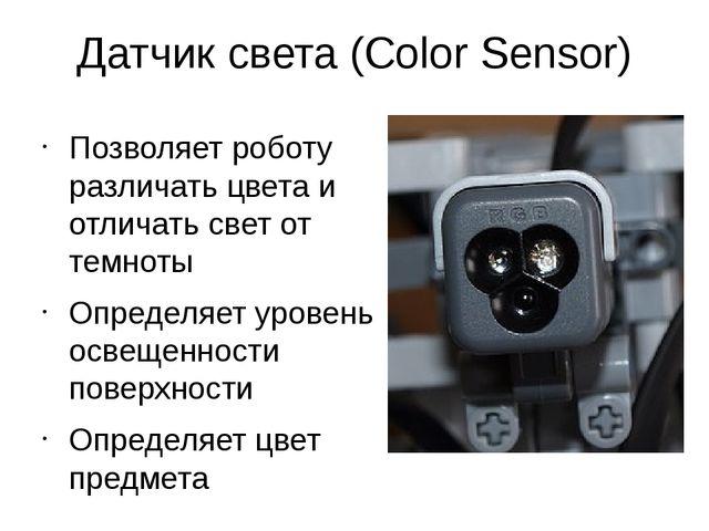 Датчик света (Color Sensor) Позволяет роботу различать цвета и отличать свет...