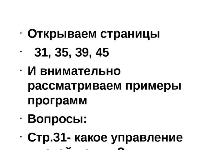 Открываем страницы 31, 35, 39, 45 И внимательно рассматриваем примеры програм...