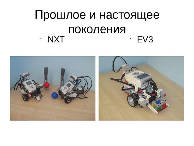 Прошлое и настоящее поколения NXT EV3