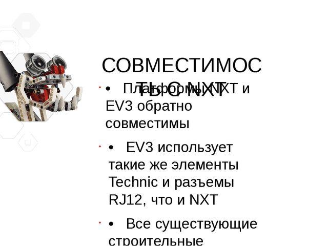 • Платформы NXT и EV3 обратно совместимы • EV3 использует такие же элементы T...