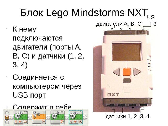 Блок Lego Mindstorms NXT К нему подключаются двигатели (порты A, B, C) и датч...