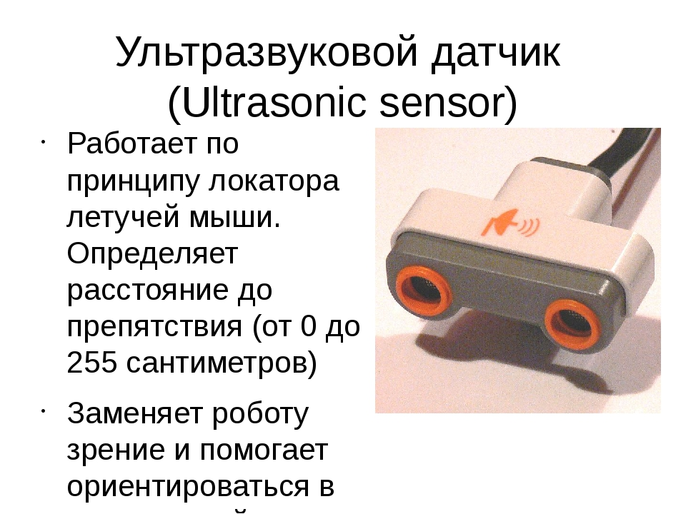 Ультразвуковой датчик (Ultrasonic sensor) Работает по принципу локатора летуч...