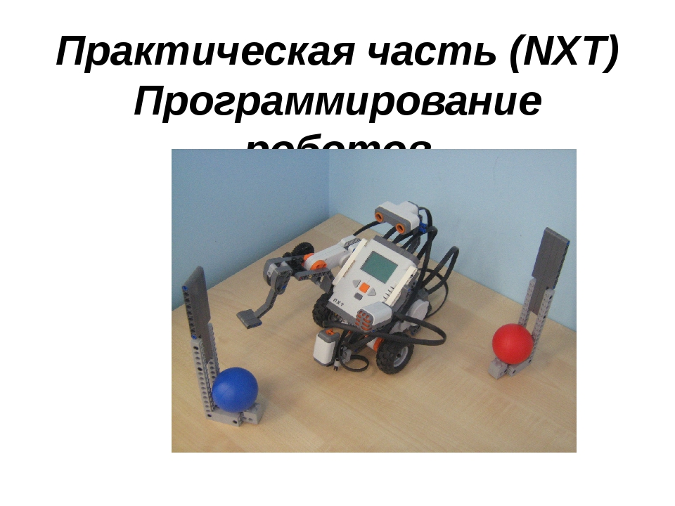 Практическая часть (NXT) Программирование роботов