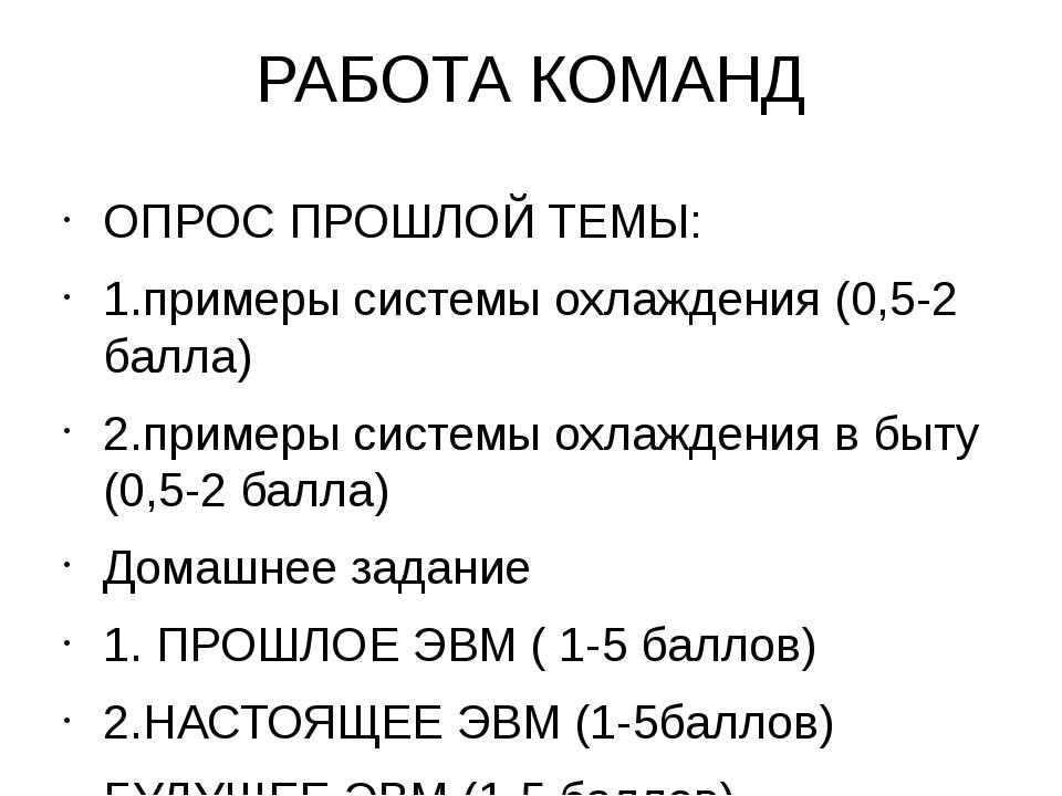 РАБОТА КОМАНД ОПРОС ПРОШЛОЙ ТЕМЫ: 1.примеры системы охлаждения (0,5-2 балла)...