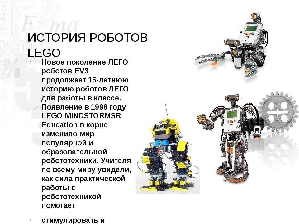 ИСТОРИЯ РОБОТОВ LEGO Новое поколение ЛЕГО роботов EV3 продолжает 15-летнюю ис...