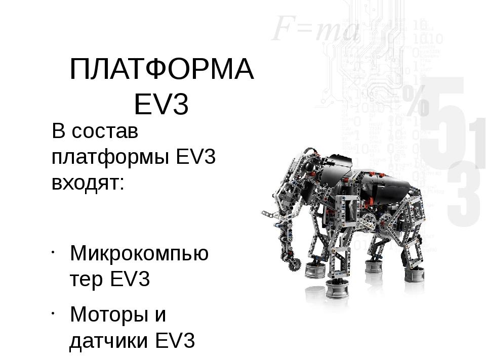 ПЛАТФОРМА EV3 В состав платформы EV3 входят: Микрокомпьютер EV3 Моторы и датч...