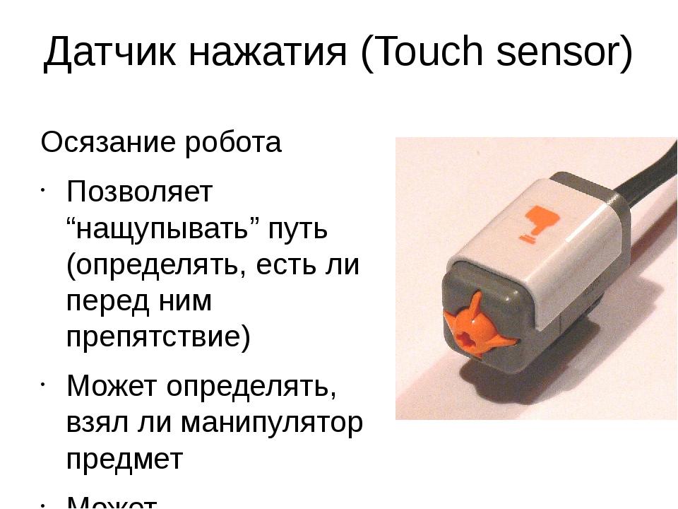 """Датчик нажатия (Touch sensor) Осязание робота Позволяет """"нащупывать"""" путь (оп..."""