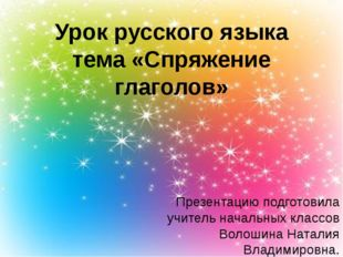 Урок русского языка тема «Спряжение глаголов» Презентацию подготовила учитель