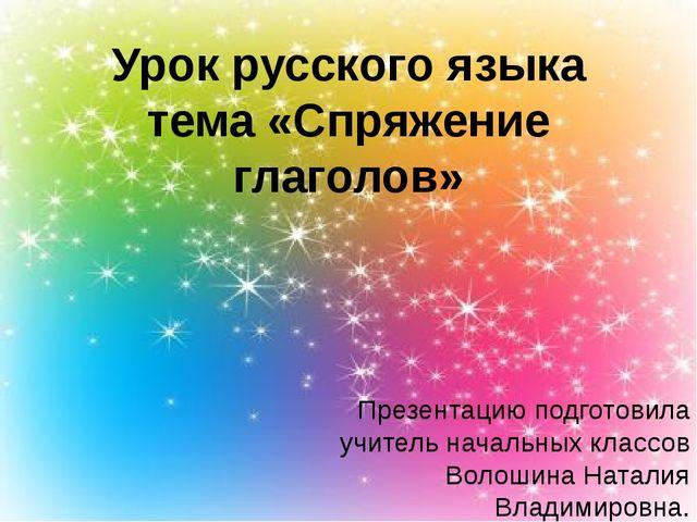 Урок русского языка тема «Спряжение глаголов» Презентацию подготовила учитель...