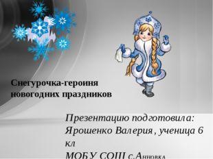 Презентацию подготовила: Ярошенко Валерия, ученица 6 кл МОБУ СОШ с.АННОВКА Сн