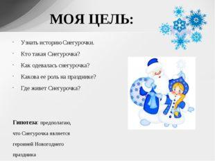 Узнать историю Снегурочки. Кто такая Снегурочка? Как одевалась снегурочка? Ка