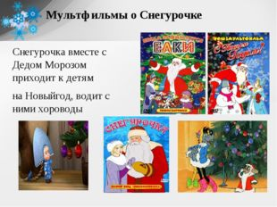 Снегурочка вместе с Дедом Морозом приходит к детям на Новыйгод, водит с ними