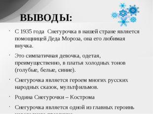 С 1935 года Снегурочка в нашей стране является помощницей Деда Мороза, она ег