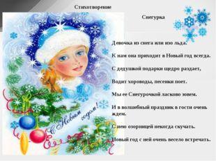 Снегурка Девочка из снега или изо льда. К нам она приходит в Новый год всегд