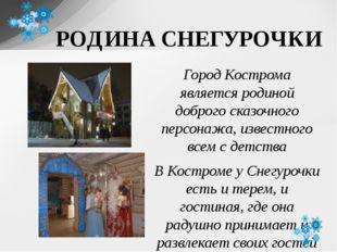 Город Кострома является родиной доброго сказочного персонажа, известного всем