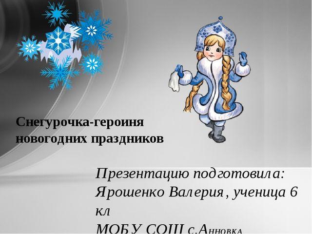Презентацию подготовила: Ярошенко Валерия, ученица 6 кл МОБУ СОШ с.АННОВКА Сн...