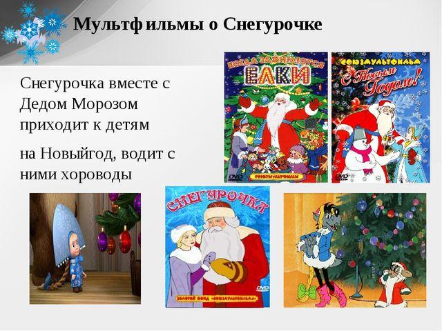 Снегурочка вместе с Дедом Морозом приходит к детям на Новыйгод, водит с ними...