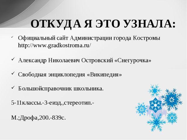 Официальный сайт Администрации города Костромы http://www.gradkostroma.ru/ Ал...