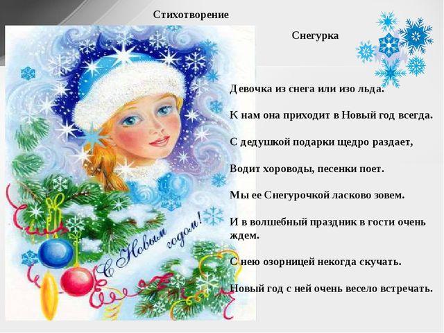 Снегурка Девочка из снега или изо льда. К нам она приходит в Новый год всегд...