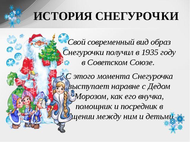 Свой современный вид образ Снегурочки получил в 1935 году в Советском Союзе....